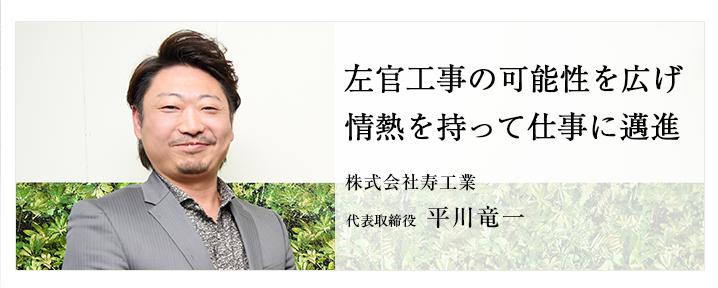 【B-plus】経営者インタビューを受けました!